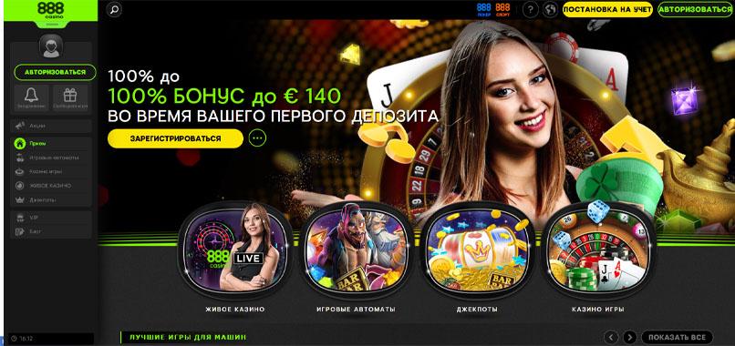 Обзор казино 888